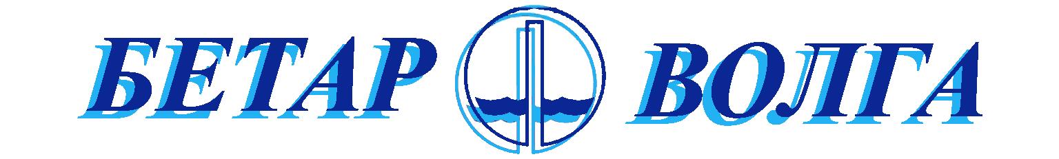 БЕТАР-Волга